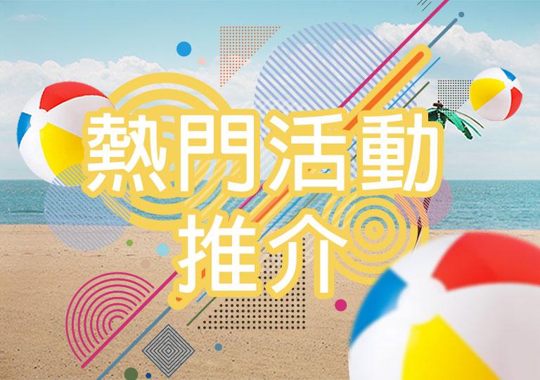 hotcourse_活動
