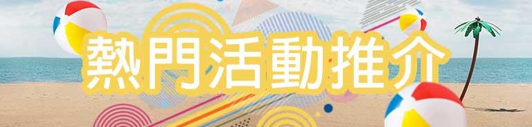 hotcourse_活動_mobile