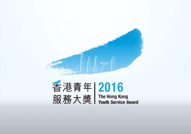 香港青年服務大獎 2016 得獎者簡介