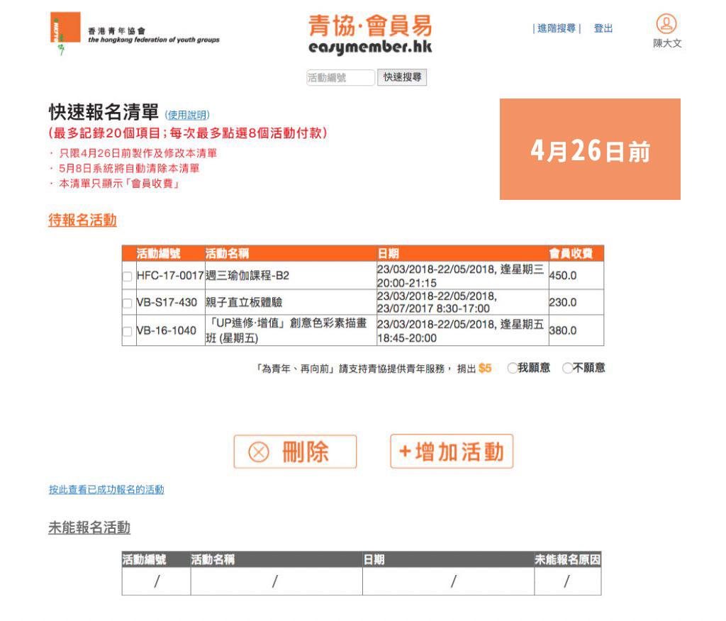 只限4月26日前製作及修改, 5月8日系統將自動清除清單