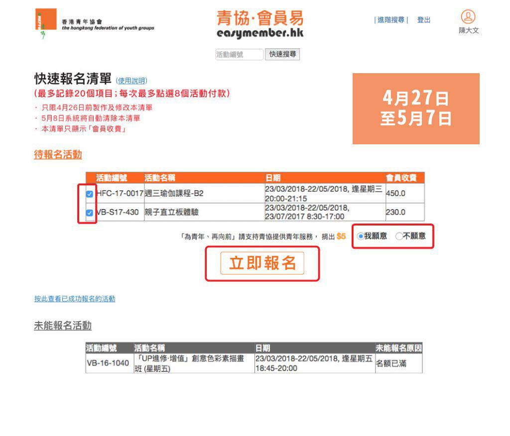 於4月27日至5月7日再次登入即可運用快速報名清單付款,每次最多處理8項活動;選擇是否捐款,並按「立即報名」繼續