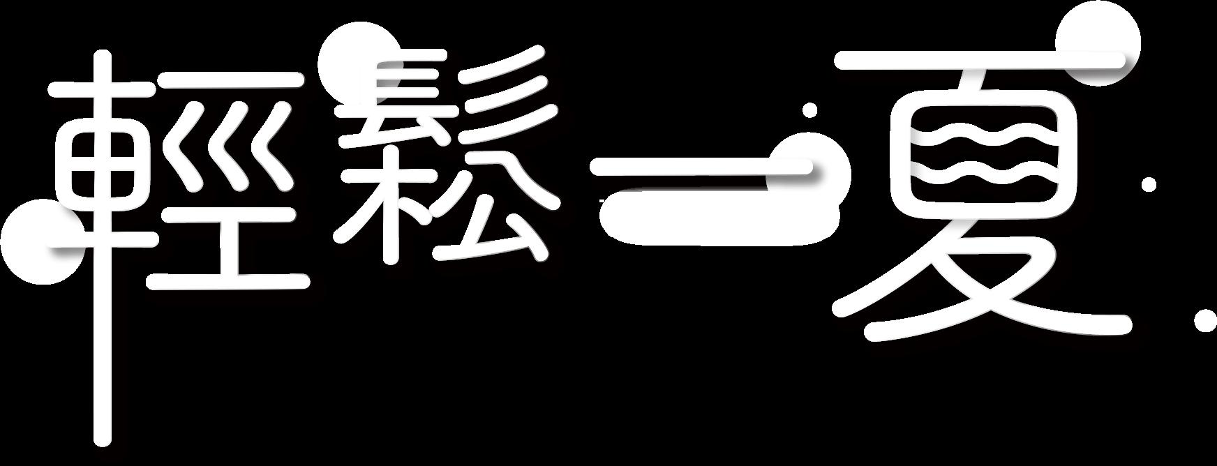 青協暑期活動2020-輕鬆一夏