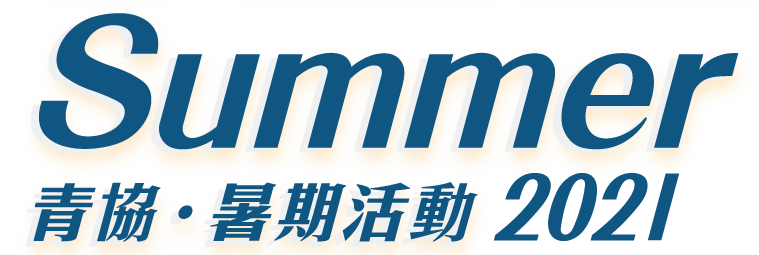 SYP2021_keyart_logo-web2